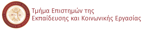 Τμήμα Επιστημών της Εκπαίδευσης και Κοινωνικής Εργασίας Λογότυπο